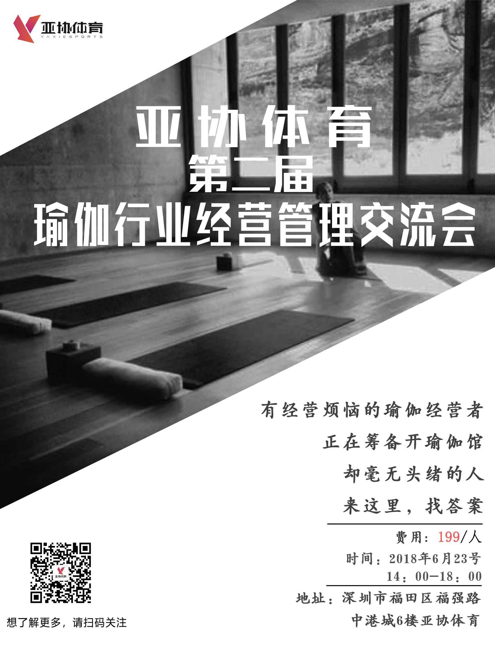 6月23日,亚协第二届瑜伽经管会,诚邀您参加!