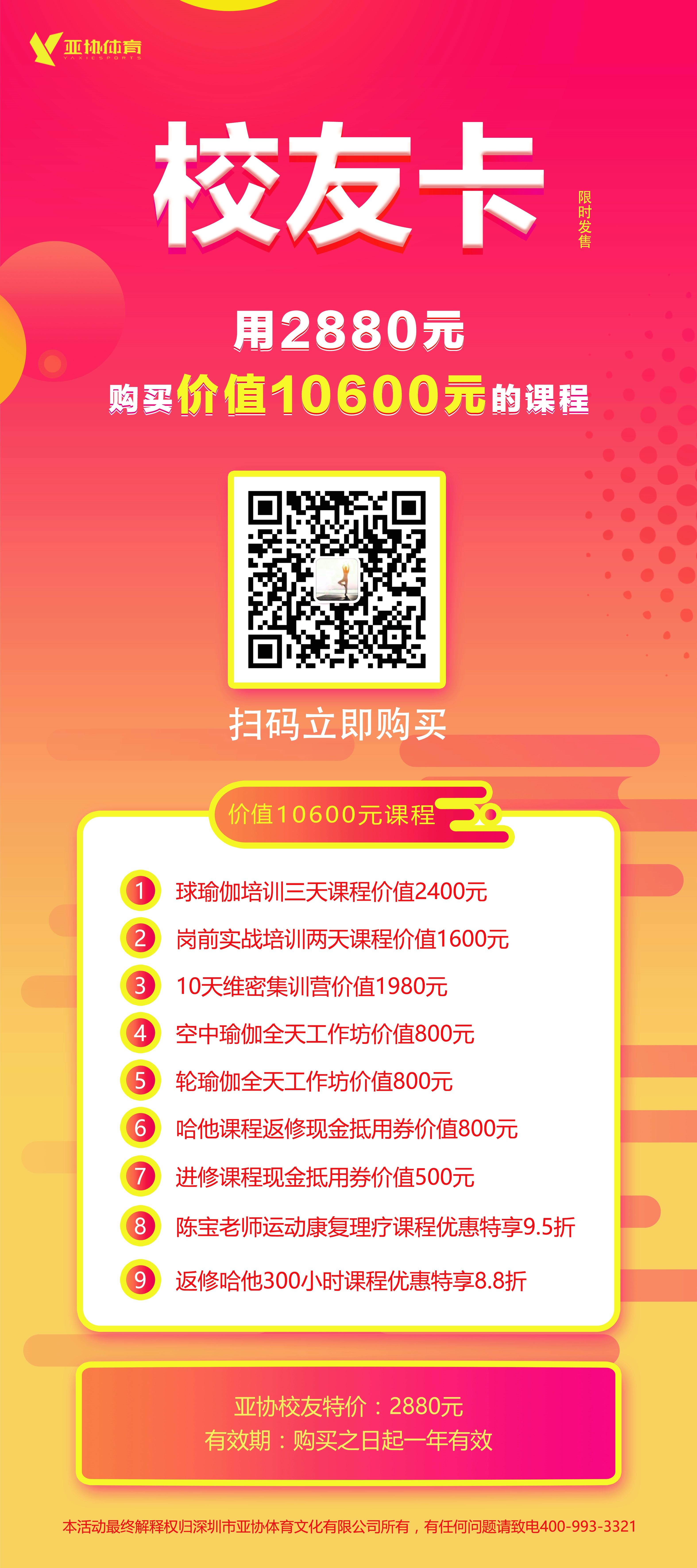 深圳亚协瑜伽低至28折的超强优惠,你不看下吗?