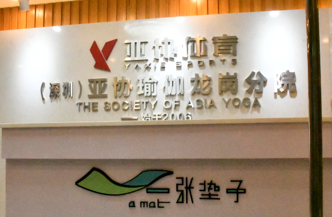 为什么在深圳练瑜伽要选择亚协体育
