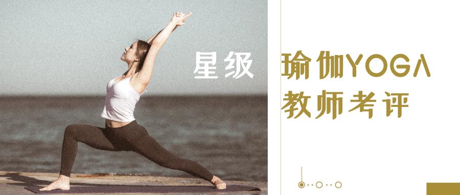 亚协体育星级瑜伽教师考评